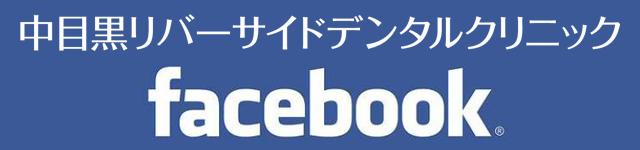 中目黒リバーサイドデンタルクリニックfacebook